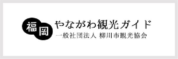 柳川観光ガイド